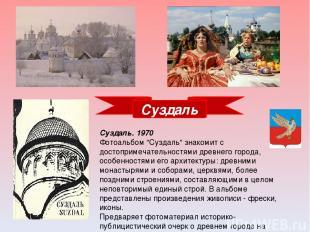 """Суздаль Суздаль. 1970 Фотоальбом """"Суздаль"""" знакомит с достопримечательностями др"""