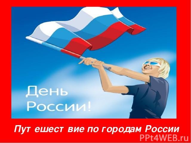 Путешествие по городам России