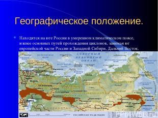Географическое положение. Находится на юге России в умеренном климатическом пояс
