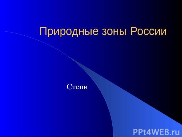 Природные зоны России Степи