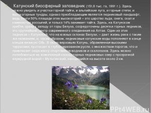 Катунский биосферный заповедник (151,6 тыс. га, 1991 г.). Здесь можно увидеть и