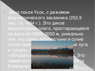 Зона покоя Укок, с режимом фаунистического заказника (252,9 тыс. га, 1994 г.). Э