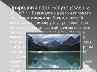 Природный парк Белуха (262,8 тыс. га, 1997 г.). Вздымаясь на целый километр над