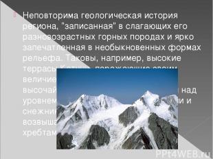 """Неповторима геологическая история региона, """"записанная"""" в слагающих его разновоз"""