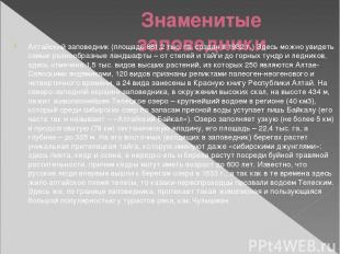 Знаменитые заповедники Алтайский заповедник (площадь 881,2 тыс. га, создан в 193