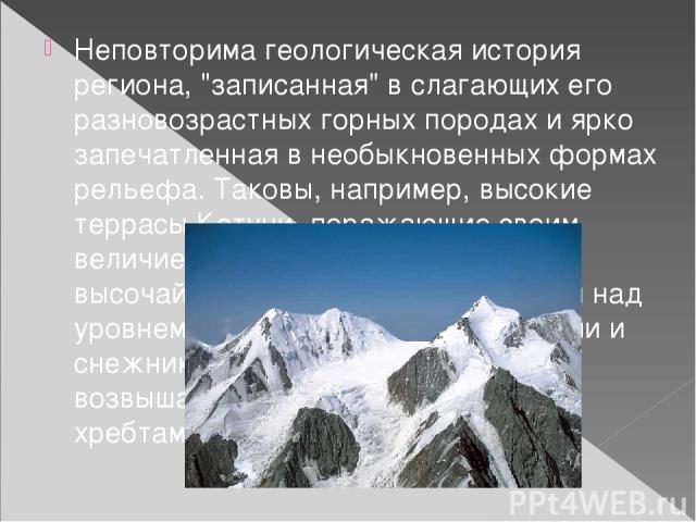 Неповторима геологическая история региона,