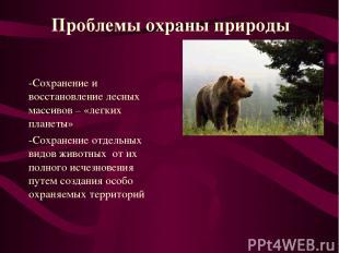 -Сохранение и восстановление лесных массивов – «легких планеты» -Сохранение отде