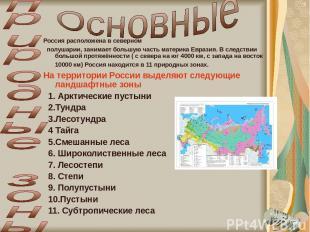 Россия расположена в северном полушарии, занимает большую часть материка Евразия