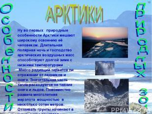 Ну во первых природные особенности Арктики мешают широкому освоению её человеком