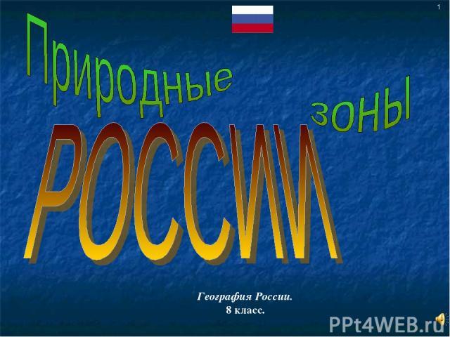 География России. 8 класс. 1