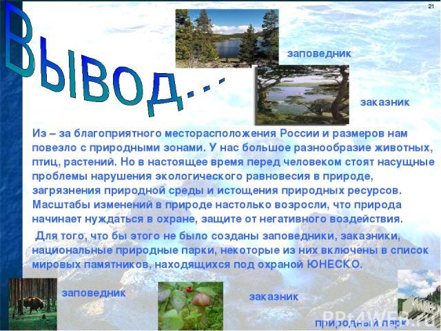 Из – за благоприятного месторасположения России и размеров нам повезло с природными зонами. У нас большое разнообразие животных, птиц, растений. Но в настоящее время перед человеком стоят насущные проблемы нарушения экологического равновесия в приро…