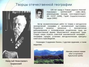 Творцы отечественной географии Николай Николаевич Баранский 126 лет назад в Томс