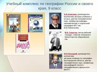 Учебный комплекс по географии России и своего края, 9 класс А.И.Алексеев, руково