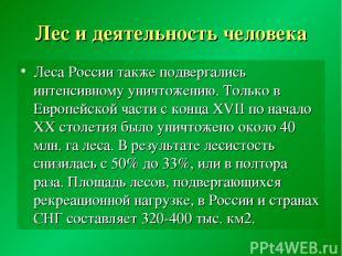 Лес и деятельность человека Леса России также подвергались интенсивному уничтоже