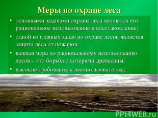Меры по охране леса основными задачами охраны леса являются его рациональное исп