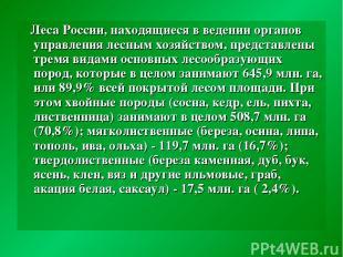 Леса России, находящиеся в ведении органов управления лесным хозяйством, предста