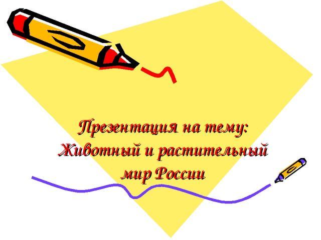 Презентация на тему: Животный и растительный мир России