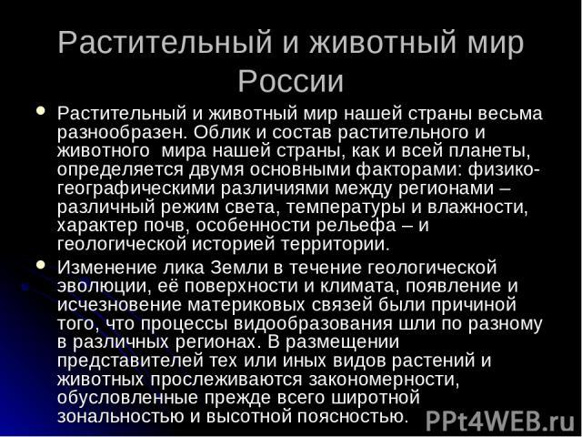 Растительный и животный мир России Растительный и животный мир нашей страны весьма разнообразен. Облик и состав растительного и животного мира нашей страны, как и всей планеты, определяется двумя основными факторами: физико-географическими различиям…