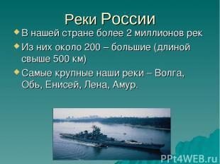 Реки России В нашей стране более 2 миллионов рек Из них около 200 – большие (дли
