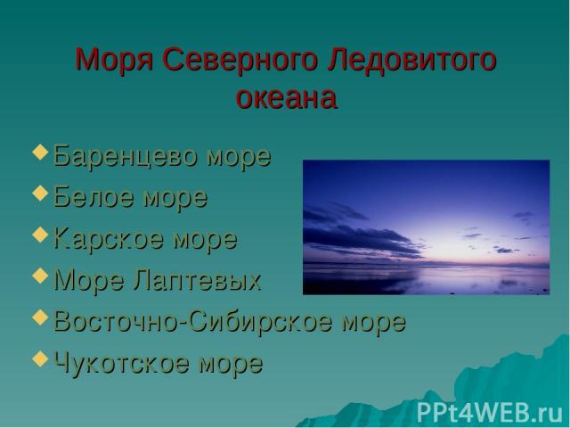Моря Северного Ледовитого океана Баренцево море Белое море Карское море Море Лаптевых Восточно-Сибирское море Чукотское море