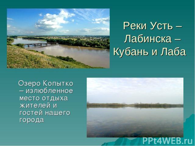 Реки Усть – Лабинска – Кубань и Лаба Озеро Копытко – излюбленное место отдыха жителей и гостей нашего города