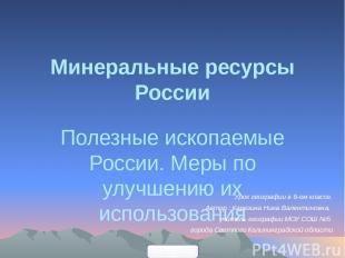 Минеральные ресурсы России Полезные ископаемые России. Меры по улучшению их испо