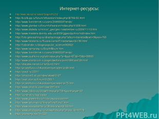 Интернет-ресурсы: http://www.naturall.ru/node/4?page=0%2C2 http://krolik.pp.ru/f