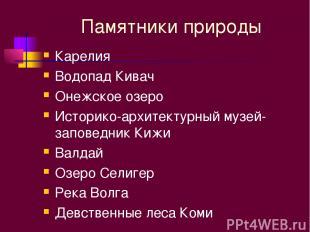 Памятники природы Карелия Водопад Кивач Онежское озеро Историко-архитектурный му