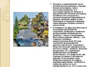 Ресурсы в европейской части России использовались гораздо более интенсивно, чем