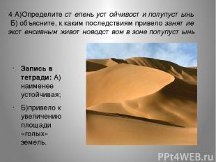 4 А)Определите степень устойчивости полупустынь Б) объясните, к каким последстви