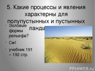 5. Какие процессы и явления характерны для полупустынных и пустынных ландшафтов