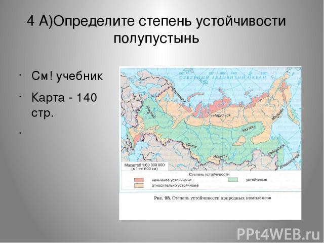 4 А)Определите степень устойчивости полупустынь См! учебник Карта - 140 стр.