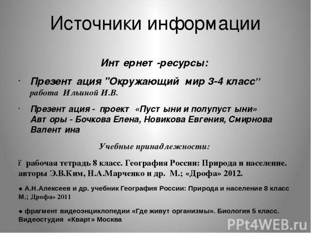 Источники информации Интернет-ресурсы: Презентация
