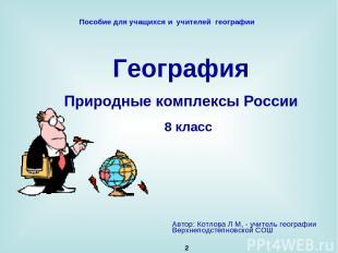 * География Природные комплексы России 8 класс Автор: Котлова Л М, - учитель гео