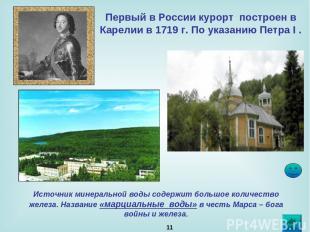 * Первый в России курорт построен в Карелии в 1719 г. По указанию Петра I . Исто