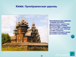 * Преображенская церковь -шедевр русского деревянного зодчества. Двадцатидвухгла