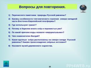 * Вопросы для повторения. Перечислите памятники природы Русской равнины? Каковы