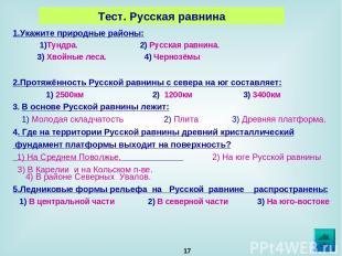 * Тест. Русская равнина 1.Укажите природные районы: 1)Тундра. 2) Русская равнина