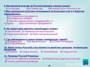 * 6.Эрозионный рельеф на Русской равнине хорошо развит: 1) На Валдае 2) В Прикас