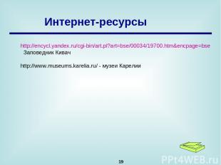 * Интернет-ресурсы http://encycl.yandex.ru/cgi-bin/art.pl?art=bse/00034/19700.ht