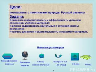 * Цели: познакомить с памятниками природы Русской равнины. Задачи: повысить инфо