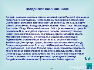 * Валдай, возвышенность в северо-западной части Русской равнины, в пределах Лени
