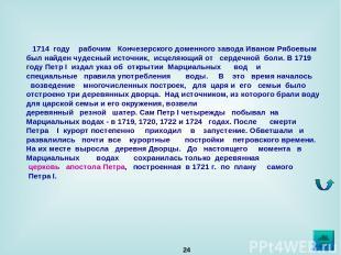 *  1714 году  рабочим  Кончезерского доменного завода Иваном Рябоевым был