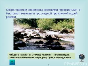 * Озёра Карелии соединены короткими порожистыми с быстрым течением и прохладной