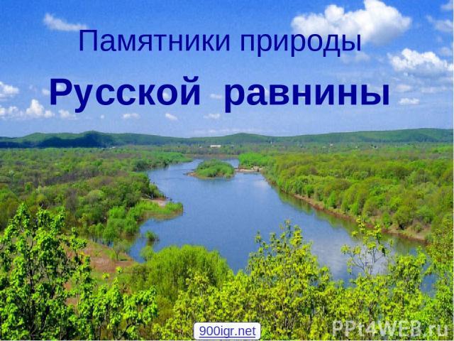 * Памятники природы Русской равнины 900igr.net