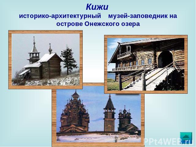 * Кижи историко-архитектурный музей-заповедник на острове Онежского озера