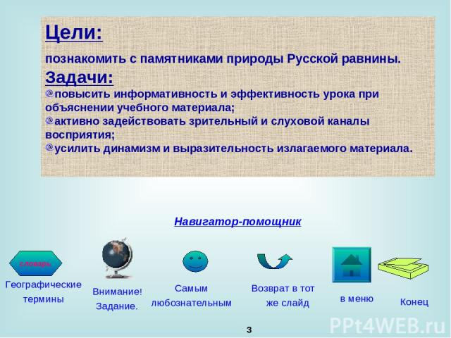* Цели: познакомить с памятниками природы Русской равнины. Задачи: повысить информативность и эффективность урока при объяснении учебного материала; активно задействовать зрительный и слуховой каналы восприятия; усилить динамизм и выразительность из…