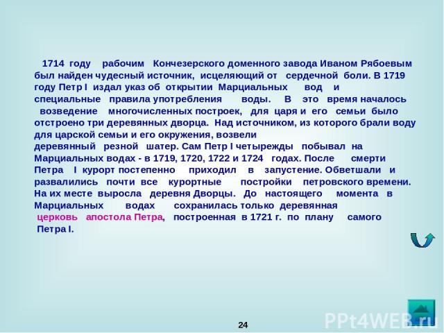 *  1714 году  рабочим  Кончезерского доменного завода Иваном Рябоевым был найден чудесный источник, исцеляющий от сердечной боли. В 1719 году Петр I издал указ об открытии Марциальных вод и специальные правила употребления в…