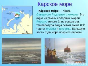 Карское море Ка рское мо ре — часть Северного Ледовитого океана. Это одно из сам