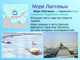 Море Лаптевых Мо ре Ла птевых — окраинное море Северного Ледовитого океана. Бо л